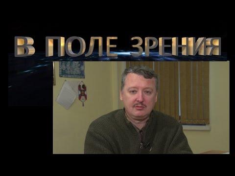 Игорь Стрелков о фарсе «выборов» и Обаме