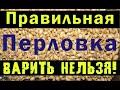 Перловка для рыбалки по СУПЕР РЕЦЕПТУ!!! Как сделать УБОЙНУЮ перловку
