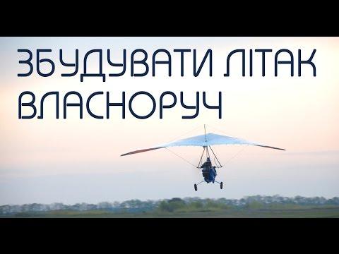 Люди, що будують літаки. Юрій Федоренко