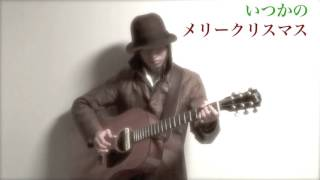 いつかのメリークリスマス / B'z (Itsuka No Merry Christmas - B'z)
