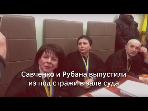 Надежду Савченко выпустили из-под стражи в зале суда