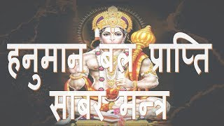Shabar Mantra For Extreme Strength&Power - Hanuman Mantra