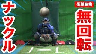 【衝撃映像】ナックルボーラーのブルペン投球を最新設備で徹底解析したら・・