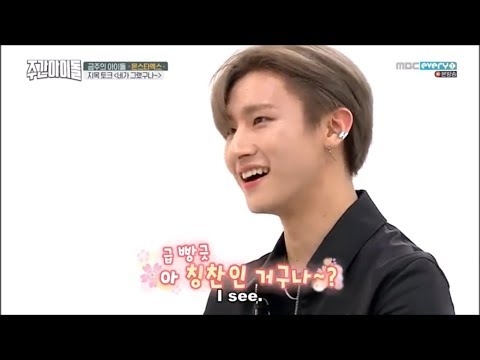 [MONSTA X] I.M Is A 'Naked Monster' (Weekly Idol Season 2 Engsub)