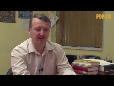 И.Стрелков: если идти – то до конца