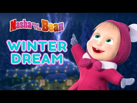 Masha and the Bear ❄️ WINTER DREAM ✨ Best Christmas episodes collection 🎬 Cartoons for kids