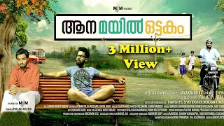 Video Malayalam Full Movie 2016 new releases Aana Mayil Ottakam | With English Subtitle MP3, 3GP, MP4, WEBM, AVI, FLV Desember 2018
