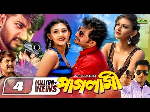 Paglami | পাগলামী | Bangla Full Movie | Bappy Chowdhury | Sraboni | New Bangla Movie 2021