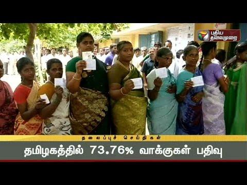 Puthiya-Thalaimurai-TV--News-Head-Lines-at-10-0-PM-16-05-2016