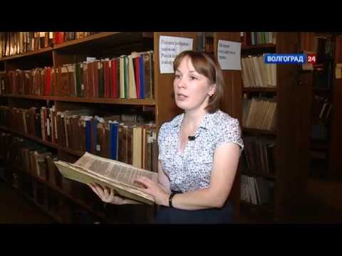 Сталинград в 30-е годы ХХ века