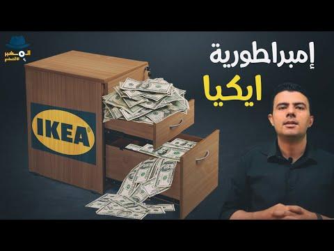 المخبر الاقتصادي - ايكيا أو كيف تصنع 59 مليار دولار من لاشيء؟