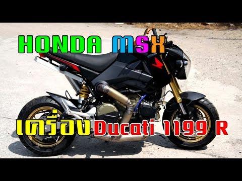 Msx เครื่อง Ducati 1199 R