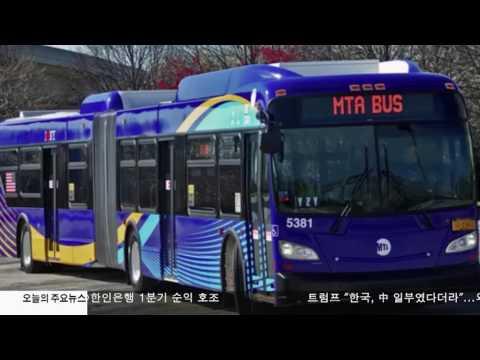 MTA, 브루클린-맨해튼 새 버스 투입 4.19.17 KBS America News