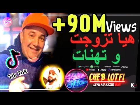 Cheb Lotfi 2020  Hiya Tzawjat Wana Nghbnet ♪ Avec Achraf Brik Live Rezid Plus © Succès