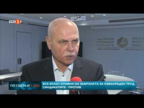 БСК иска отмяна на забраната за извънреден труд, синдикатите са против