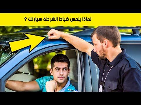 العرب اليوم - 15 معلومة عليك معرفتها لدى التعامل مع الشرطة