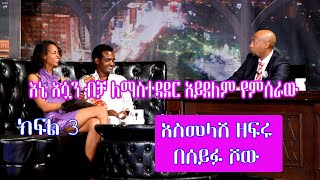 Seifu  on Ebs Interview With Asemelash part 3