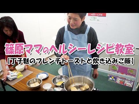 第40回 篠原ママのヘルシーレシピ教室【丁子麩のフレンチトーストと炊き込みご飯】