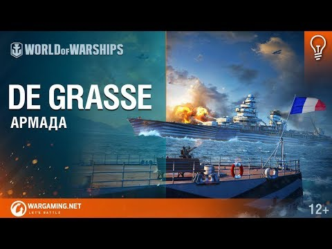 Крейсер De Grasse. Армада [World of Warships]