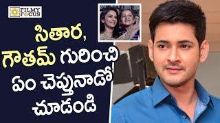 Mahesh Babu about Sitara and Gautham interest in Movies