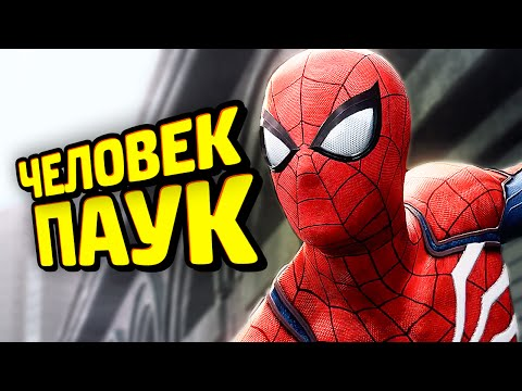 Новый ЧЕЛОВЕК-ПАУК для РS4 - DomaVideo.Ru