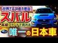「スバル」高級ブランドで売れる唯一の日本車 スバルが世界で高評価の理由