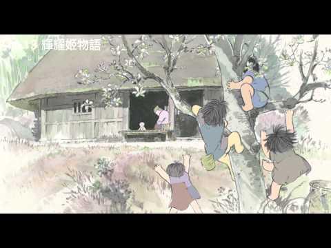 【輝耀姬物語】中文預告【聚星幫電影幫】