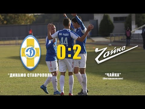 """""""Динамо Ставрополь"""" - """"Чайка"""" - 0:2. Видеообзор"""