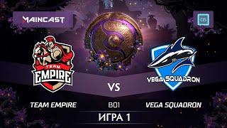 Team Empire vs Vega Squadron (карта 1), The International 2019   Закрытые квалификации