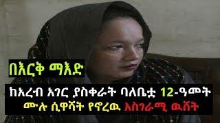 Ethiopia: በእርቅ ማእድ ከአረብ አገር ያስቀራት ባለቤቷ 12-ዓመት ሙሉ ሲዋሻት የኖረዉ አስገራሚ ዉሸት