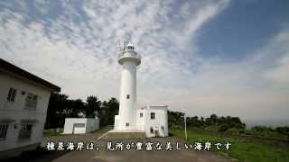 【HD】青森県 種差海岸(1) 北部 – がんばれ東北!
