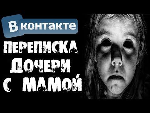 СТРАШНАЯ ПЕРЕПИСКА ДОЧЕРИ С МАТЕРЬЮ В ВК - Страшилки на ночь - DomaVideo.Ru