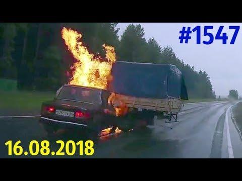 Новая подборка ДТП и аварий за 16.08.2018