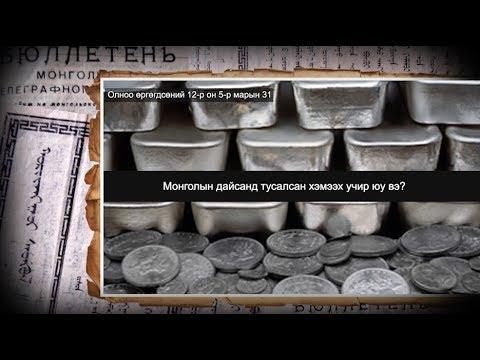 Монголын дайсанд тусалсан хэмээх учир юу вэ?