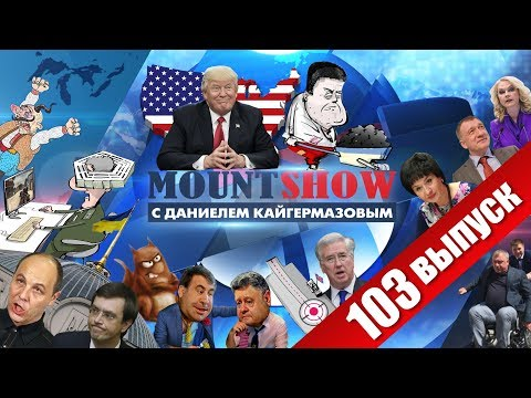 Как Доня Трамп развел Педро на уголь. MOUNT SHOW #103 (видео)