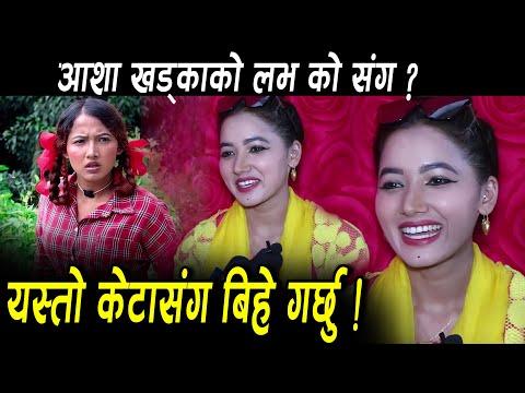 आशा खड्काको लभ को संग ! बोल्दा बोल्दै यस्तो भनिन | Aasha Khadka_ Bhunti_ Kharo media 2020