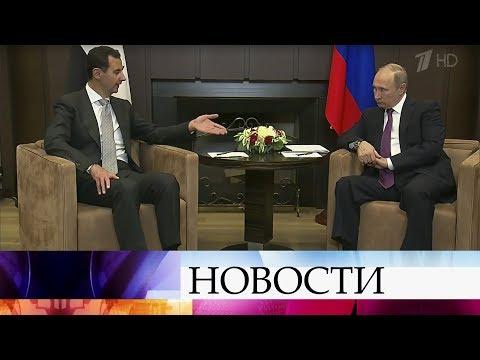 Президенты России иСирии Владимир Путин иБашар Асад провели переговоры вСочи.