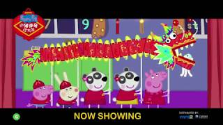 Peppa Celebrates Chinese New Year - Short Trailer | Now Showing