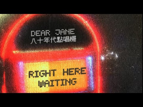 Dear Jane - 「八十年代點唱機」- Right Here Waiting (Cover)