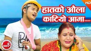 Hatko Oula Katiyo Aama - Gita Devi & Sobhit Parajuli Ft. Roshani