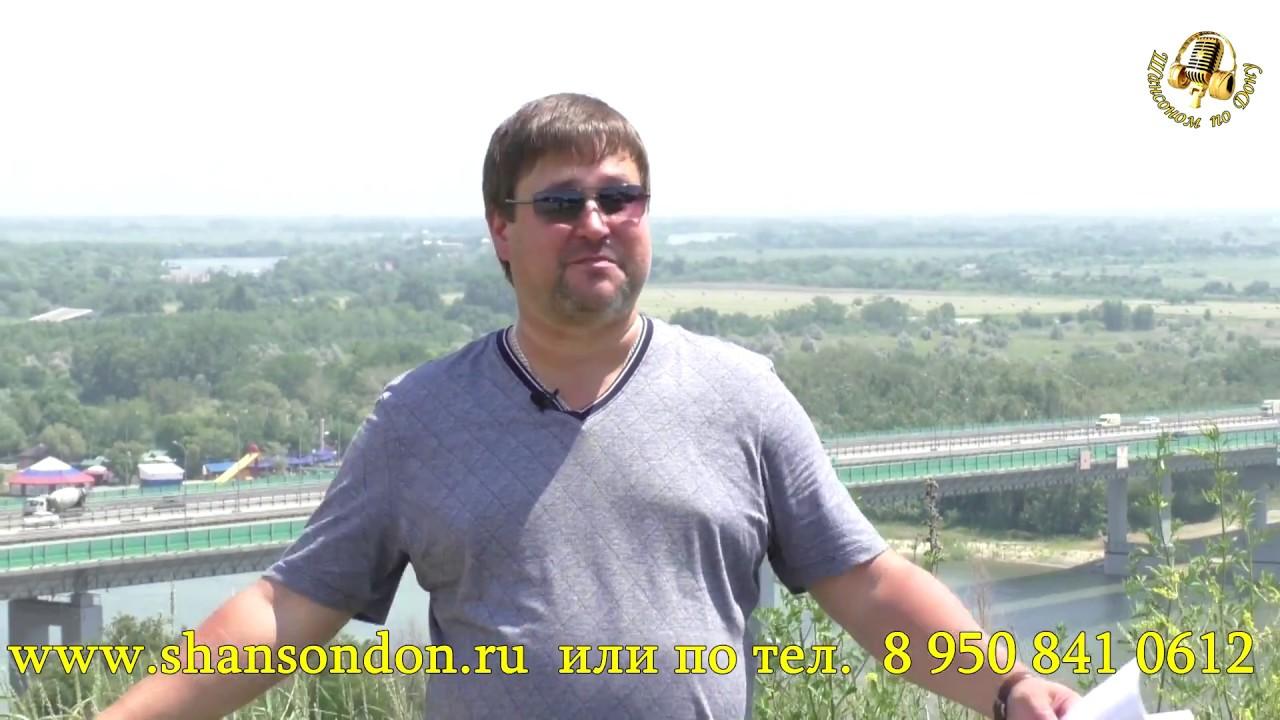 Валерий Субботин приглашает всех на фестиваль <<Шансоном по Дону>> 2017