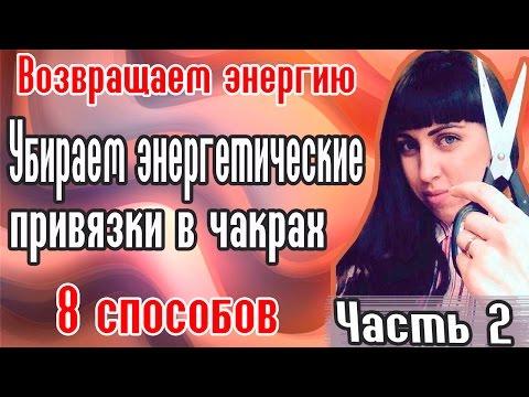 Разрыв энергетических связей // Энергетический вампиризм //Как забыть любимого - DomaVideo.Ru