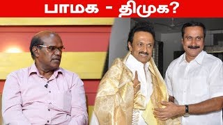 Video родро┐роорпБроХ - рокро╛роороХ роХрпВроЯрпНроЯрогро┐ роЙро░рпБро╡ро╛роХрпБрооро╛..? - ро░ро╡рпАроирпНродро┐ро░ройрпН родрпБро░рпИроЪро╛рооро┐ | Raveendran Duraisamy | PMK | DMK MP3, 3GP, MP4, WEBM, AVI, FLV Februari 2019