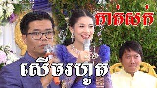 Khmer Culture - Haircut in wedding day Session 35 កំប្លែង កា&#