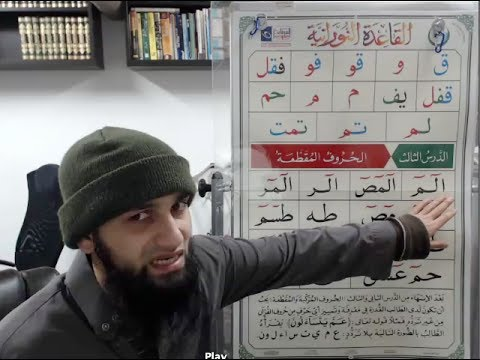 Nuraniyah - Huroof Muqattaah - Imam Raza (видео)
