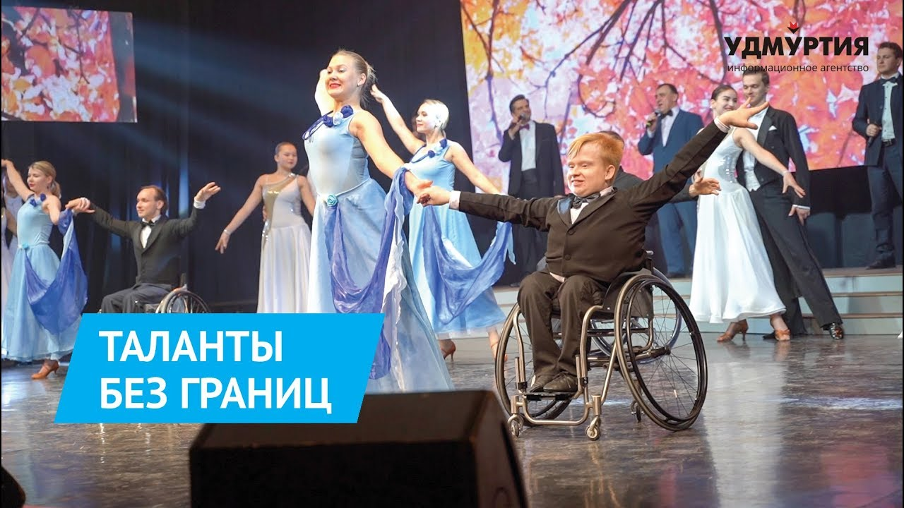 Первые творческие состязания для инвалидов