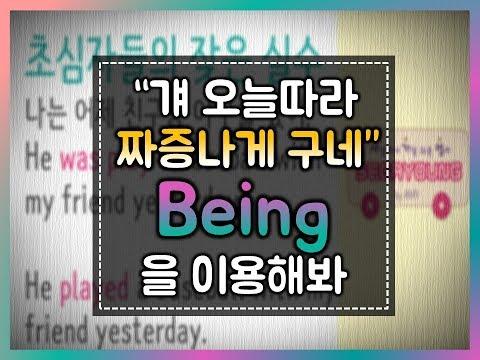 [세상에서 가장 쉬운 영어] 11강 be being ~하게 구네 회화 표현#being#현재진행형#유튜브영문법