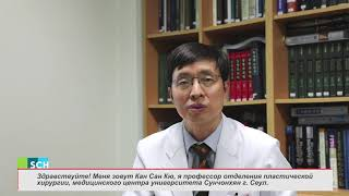 Профессор Кан Сан Кю