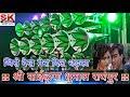 Jise Dekh Mera Dil Dhadka Mix By श्री सांईकृपा धुमाल ग्रुप रायपुर 2018