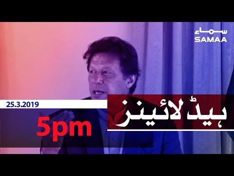Samaa Headlines - 5PM - 25 March 2019